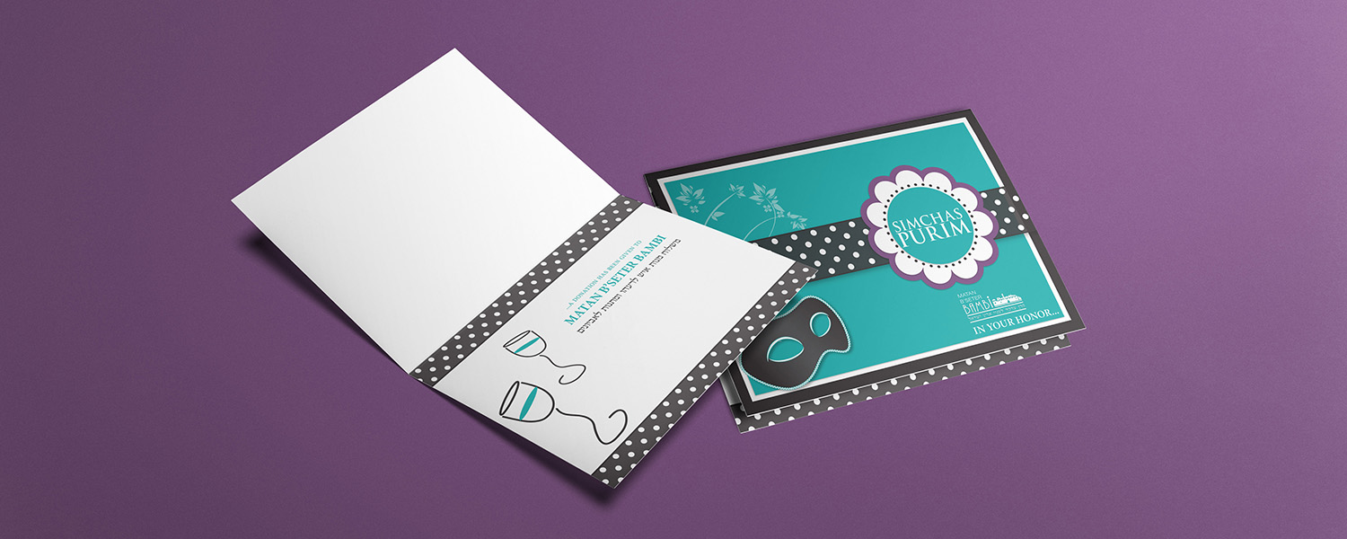 Purim Card: Design 4