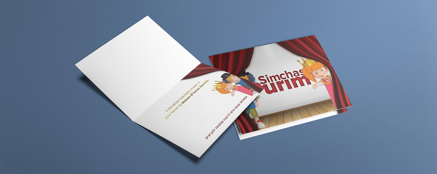 Purim Card - Design 2